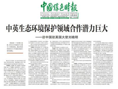 中国驻英大使:中英生态环境保护领域合作潜力巨大_中欧新闻_欧洲中文网