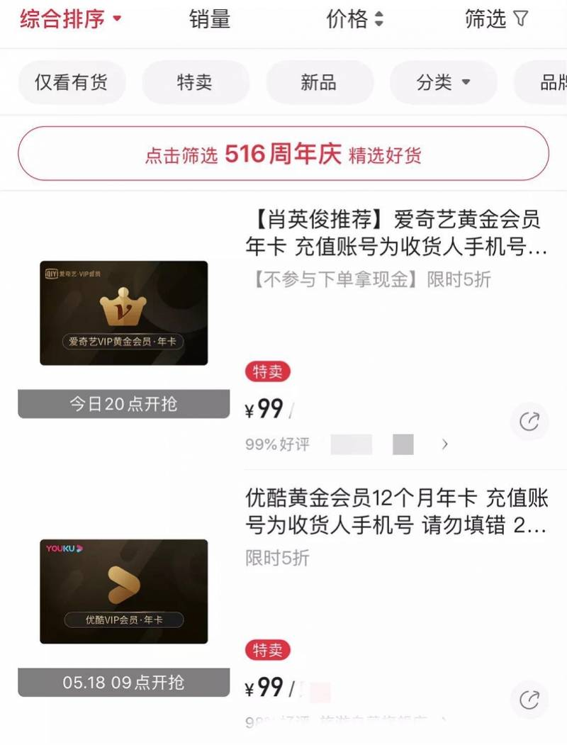 """1分钱买视频网站1年会员 3名""""00后""""自学""""薅羊毛""""被抓了"""