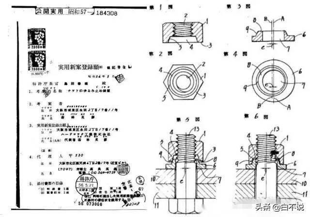 永不松动的螺母原理图_我国高铁采用的日本永不松动螺母 值得一看