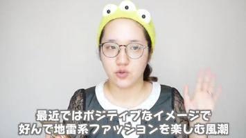 """别过时了!日本妹子今年流行的是这个""""地雷女""""风格…"""