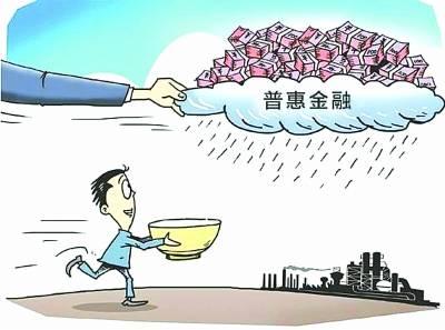 中国对世界普惠金融的贡献