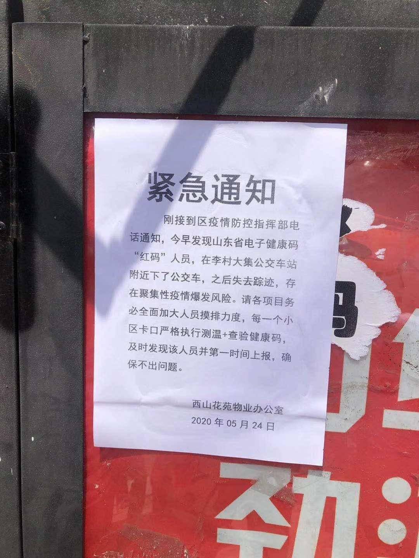 """青岛这个地方出现健康码""""红码""""人员?权威回应!"""