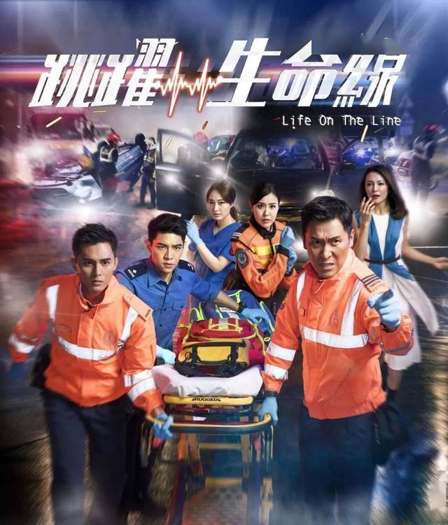 生命线:阵容一般,却拿到了视帝和最佳剧集TVB近年少有的职业剧