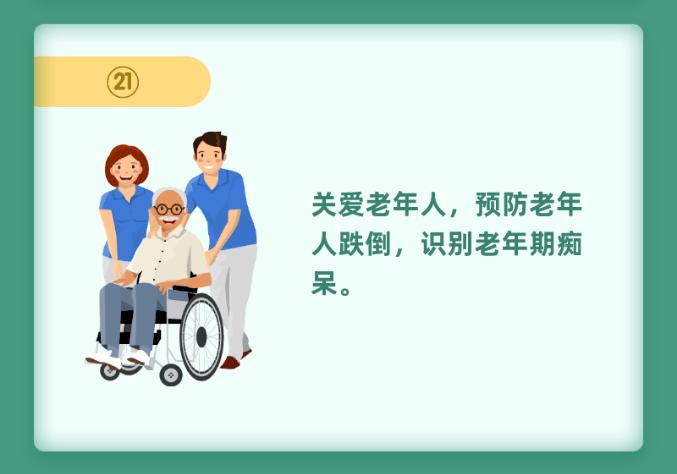 """【健康提""""素""""百日行动(21)】每天学习一小步,健康前进一大步!"""