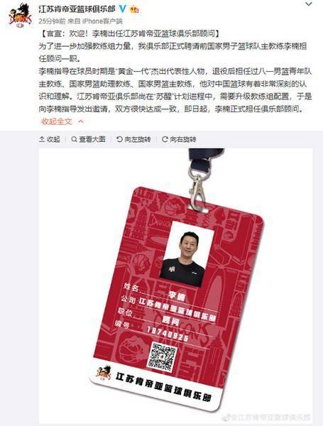 官宣:李楠出任江苏肯帝亚篮球俱乐部顾问