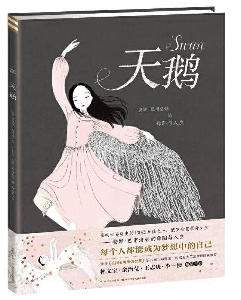 【周三童书评论】《天鹅》:当一个人追随自己的梦想时
