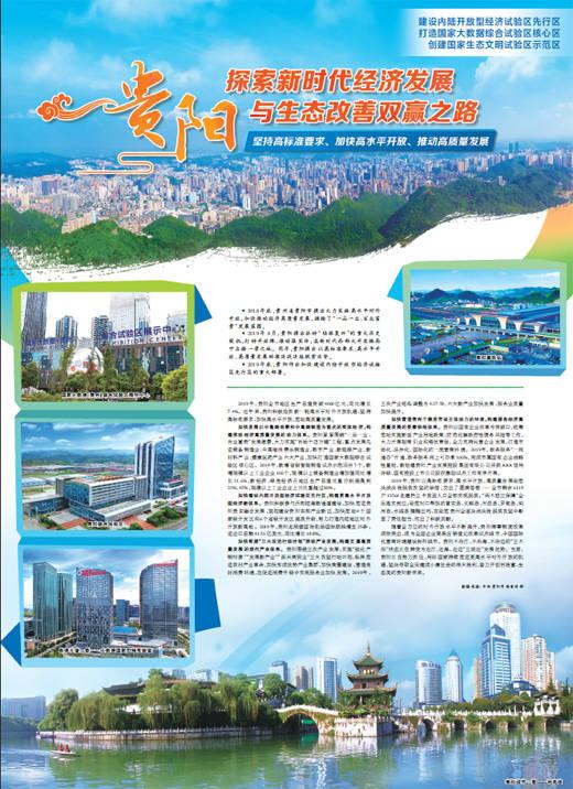 贵阳探索新时代经济发展与生态改善双赢之路