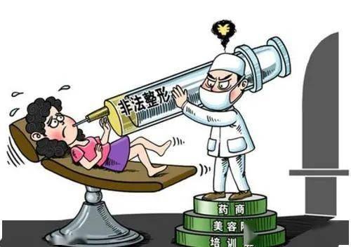 """近九成医美机构是""""黑店"""",医美非法从业者至少在10万以上"""