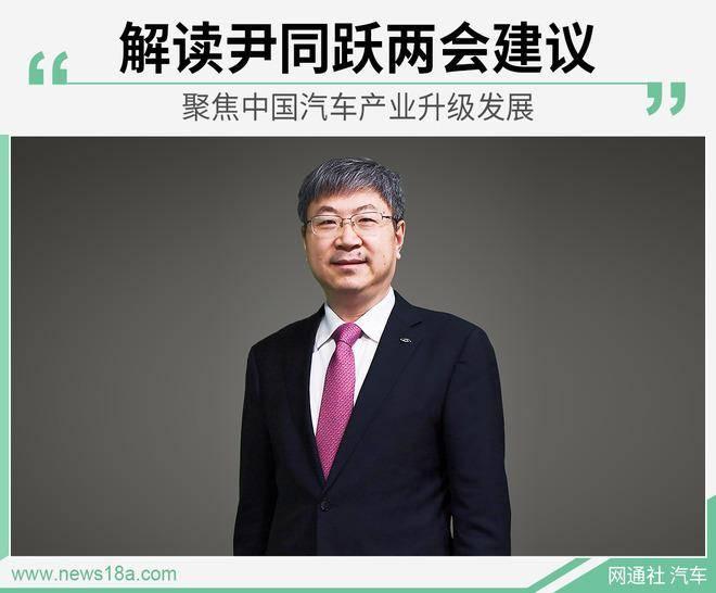 聚焦中国汽车产业升级发展解读尹同跃两会建议