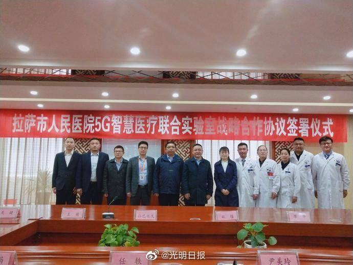 联合实验室西藏首个5G智慧医疗联合实验室成立
