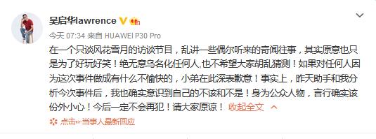 言论|吴启华就节目中涉女演员不当言论道歉,无意污名化任何人