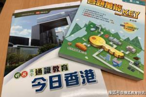 港媒:香港多家出版社修订通识教育课本,删除煽暴表述