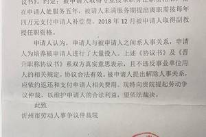 教師提離職被索賠42萬,校方拿出兩份協議