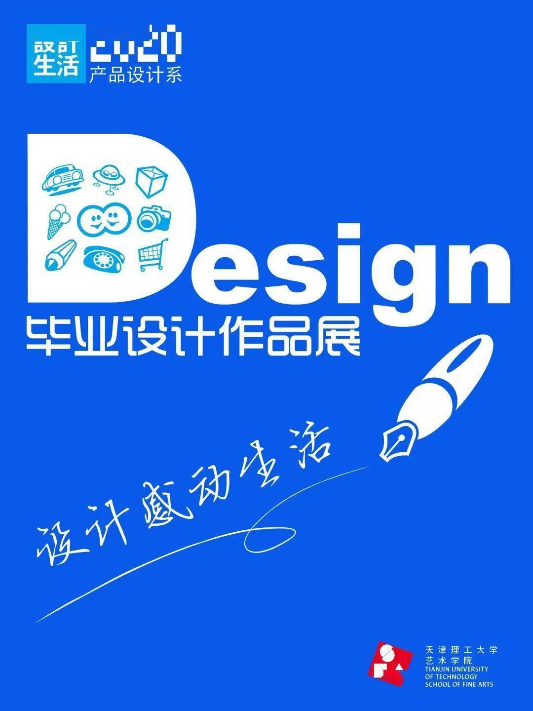 天津理工大学艺术学院2020届产物设计专业结业设