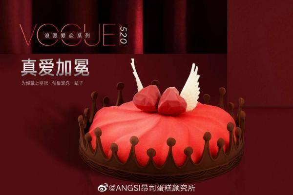 北青网 与《青春有你2》三位小姐姐同框出镜,ANGSI 昂司这款蛋糕什么来头