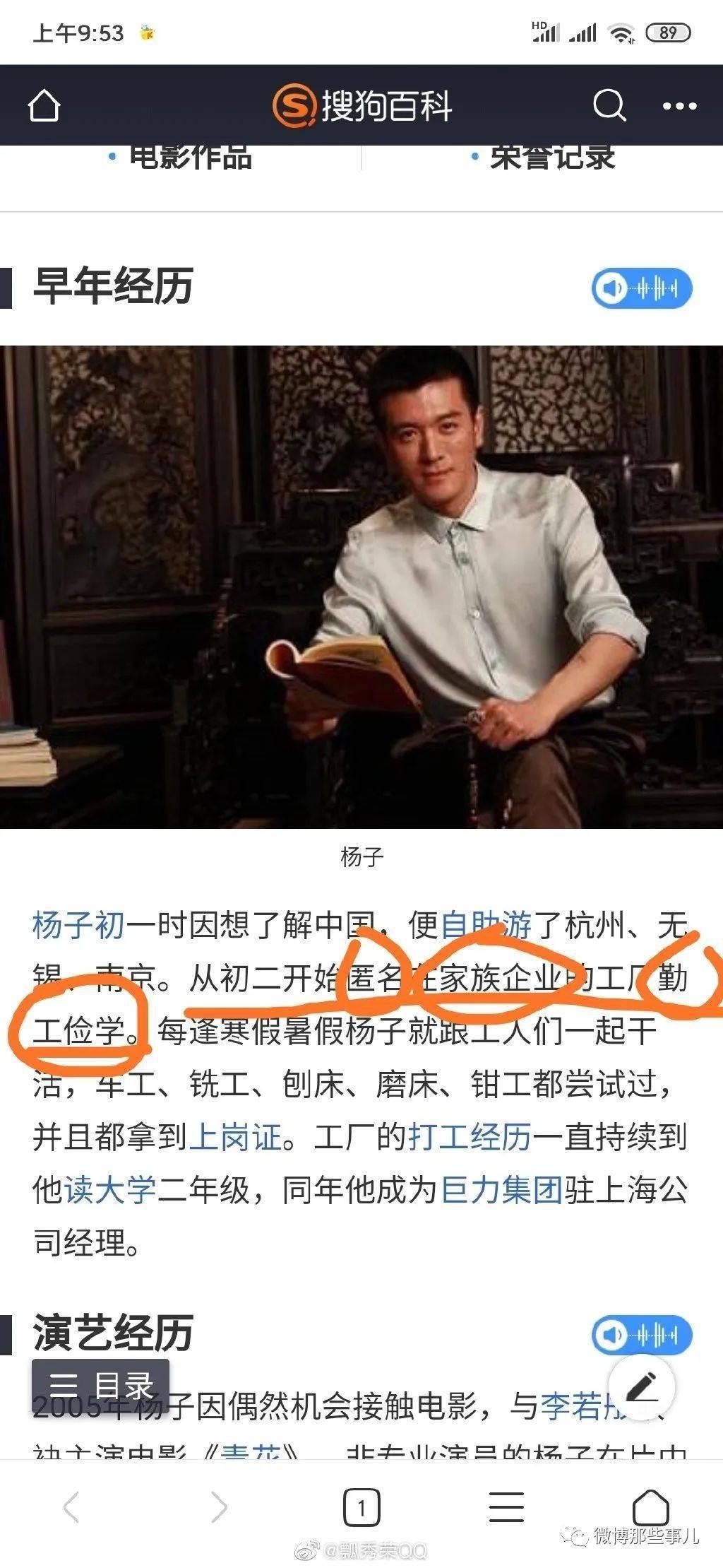 黄圣依真的很有钱,他老公很有背景!有钱人的世界超乎你想象!