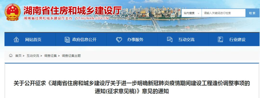 23省市工程计价调整政策最新汇总!