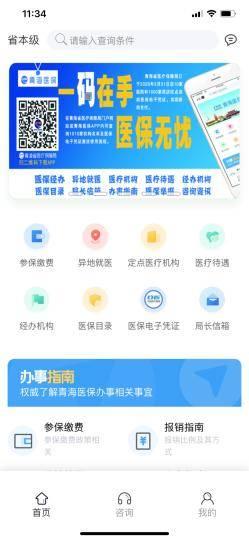 """青海省医保在全国率先实现""""一次展码、混合支"""