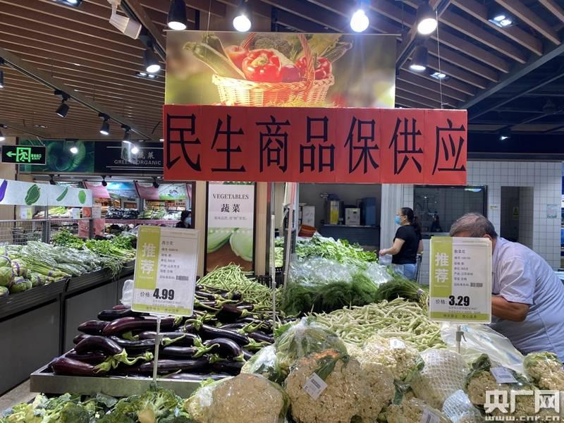 记者实地探访北京市大型超市 果蔬、生鲜等食品