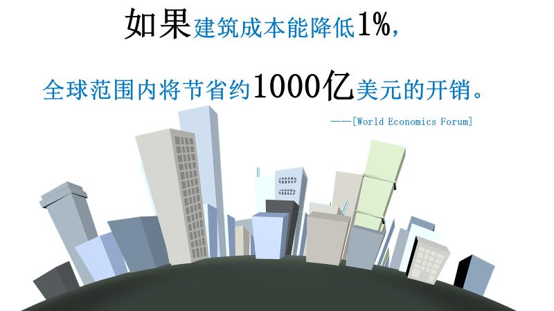 想要了解全球建筑产业,这40条足够了
