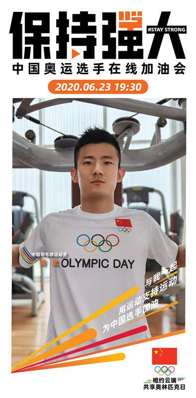 保持强大!运动员为奥林匹克日活动在线打call
