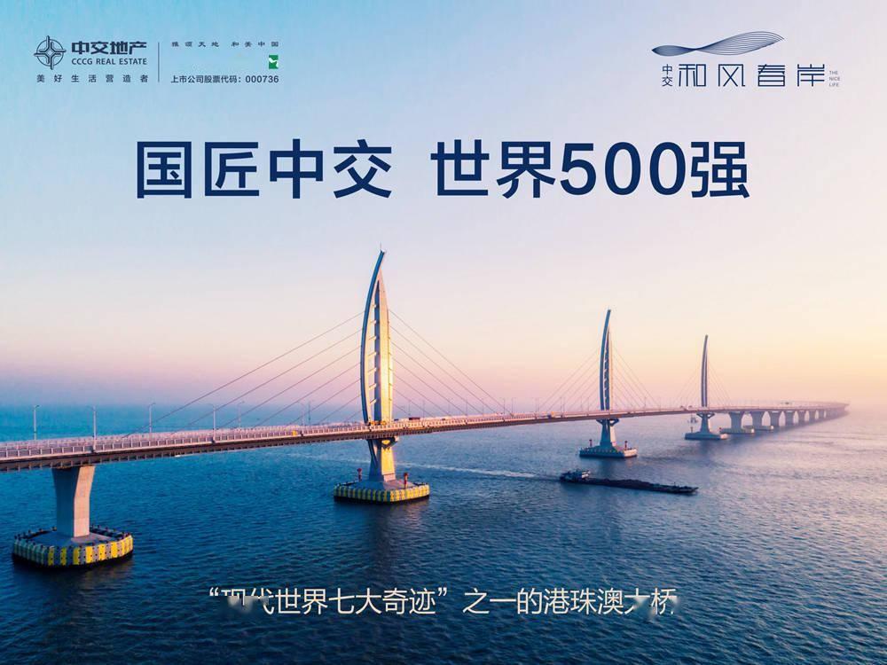 港珠澳大桥建设者为什么选定惠州?