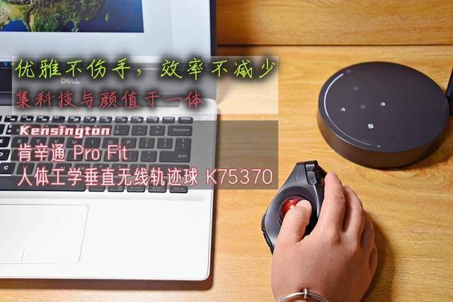 鼠标手防控,集成颜值技术,垦信通人体工程学立式无线轨迹球