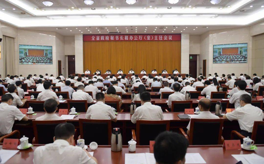易炼红会见全省政府秘书长和办公厅(室)主任会议参会代表
