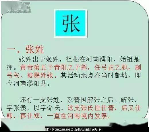 祖姓人口_洛阳洛宁李念东 寻根问祖 陈姓 宋姓的起源与分布