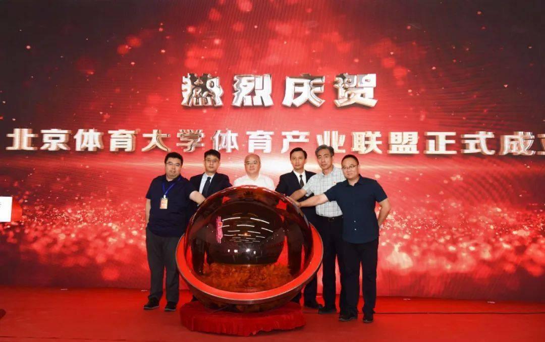 <b>北京体育大学体育产业联盟成立,维宁体育签约</b>