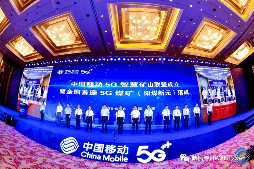 5G剛需破局,全國首座5G煤礦揭開5G 2B新進程