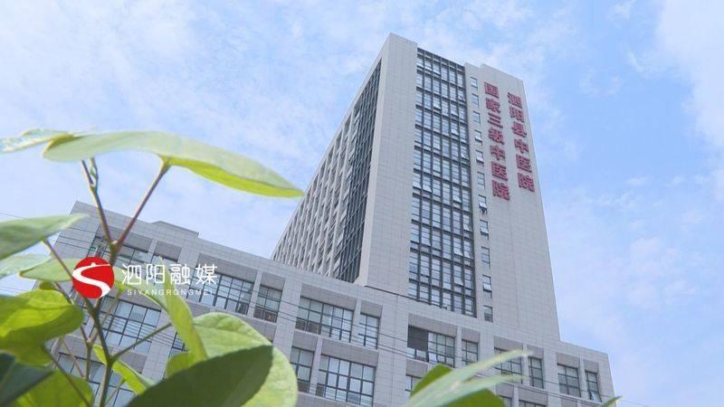 泗阳县中医院获得一项国际认证!