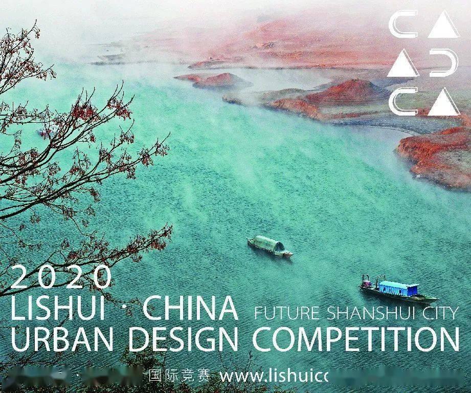 广邀全球设计师  期待一座新时代山水城市