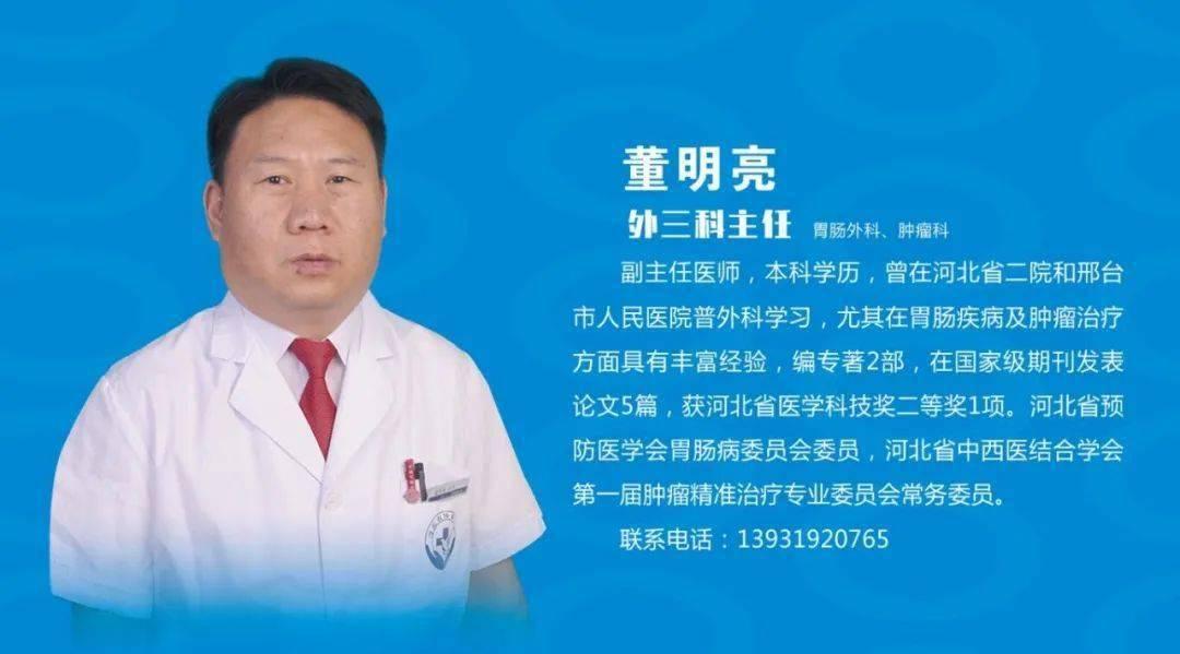 任县医院|外三科完成一例腹腔镜胃癌根治术