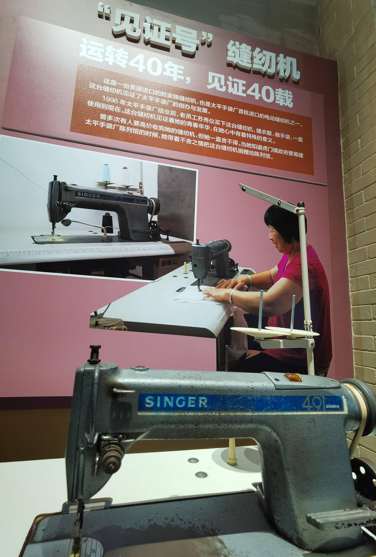 脚踏式缝纫机