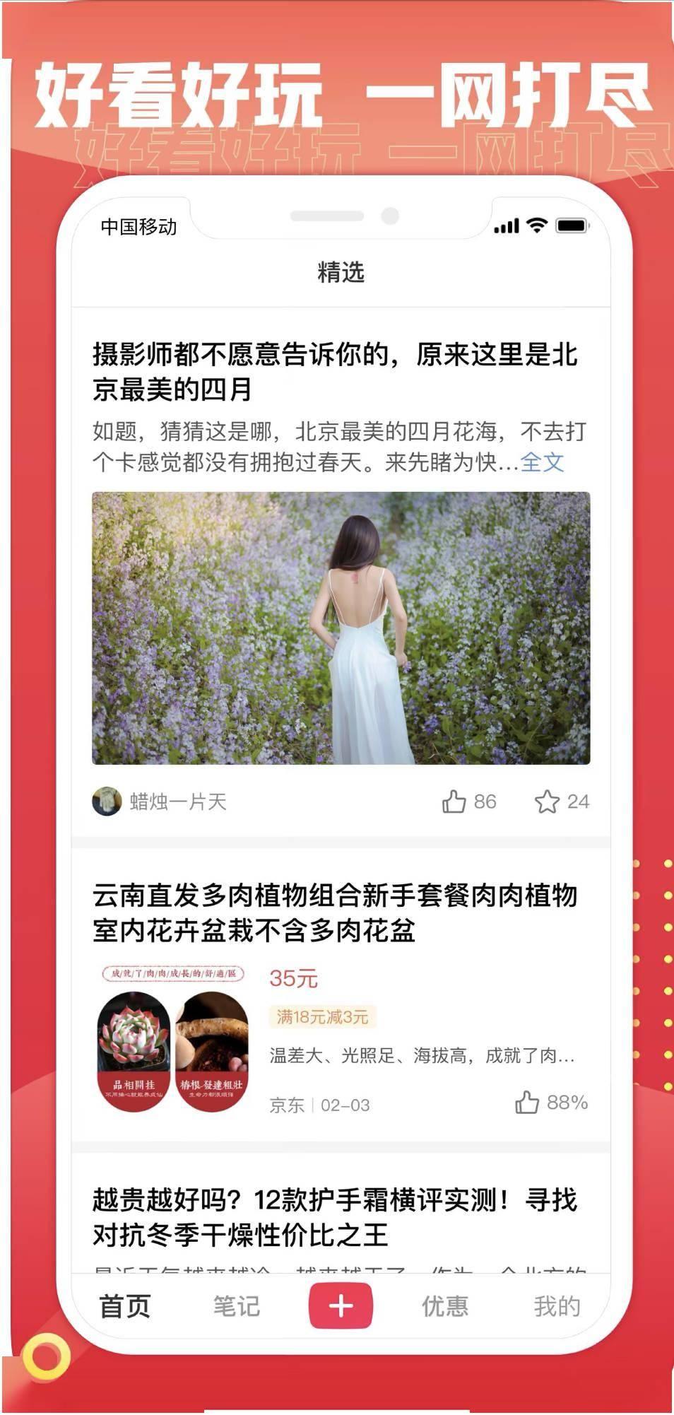 """奇虎360公司上线""""轻选""""平台 对标""""小红书""""底气十足?"""
