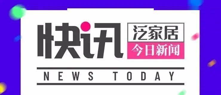 【泛家居快讯】兔宝宝拟2892万出售子公司金星木业100图片