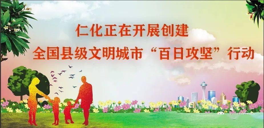 """【创文进行时】仁化:新时代文明实践+志愿服务惠民便民""""零距离"""""""