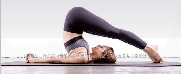 """给僵硬的脊柱""""松松绑"""",一套阴瑜伽序列动作释放压力,纠正体态 减肥窍门 第9张"""