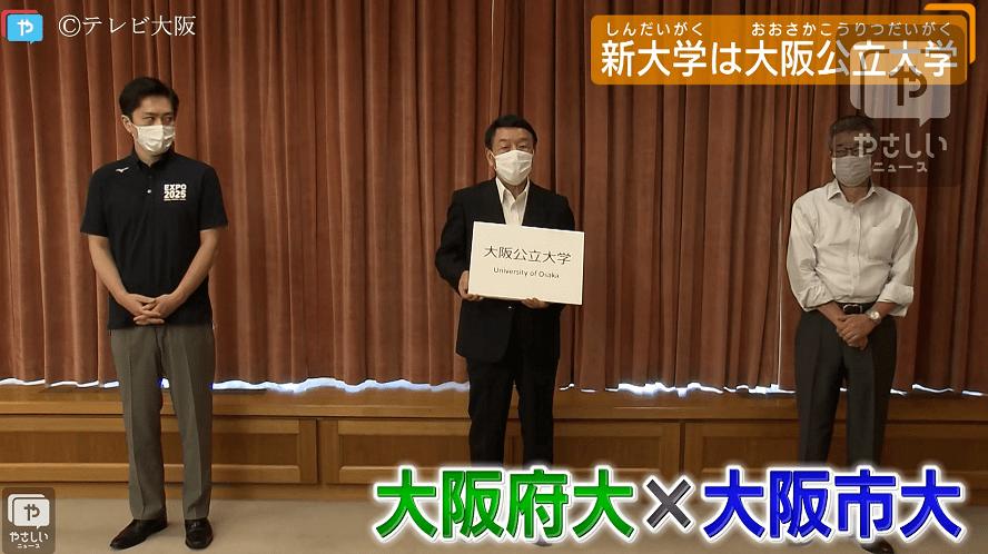 公立 高校 大阪