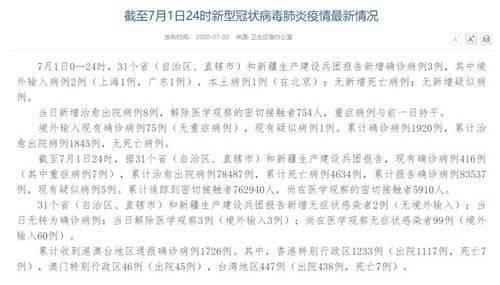北京新增7例确诊