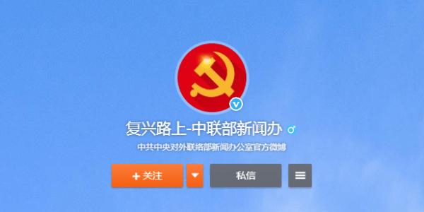 「中联部」传媒湃|中联部新闻办7月1日进驻微博,