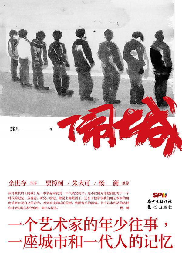 对话|苏丹&杨澜:《闹城》还原一座逝去的太原城