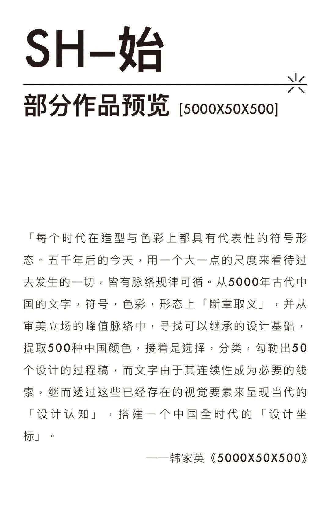 《【天游注册首页】【展讯】SH-始——让上海,从興开[始]》