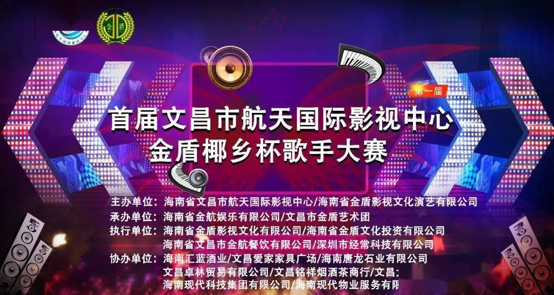 首届文昌市航天国际影视中心金盾椰乡杯歌手大