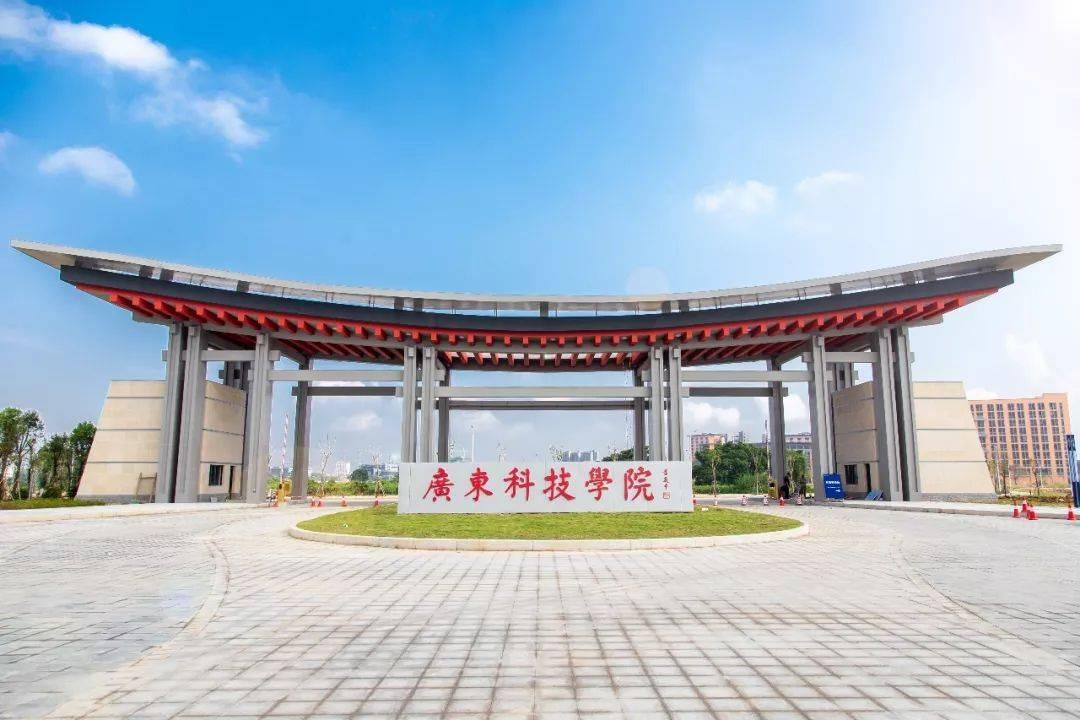 广东科技学院今年招生11386人,新增跨境电商本科专业