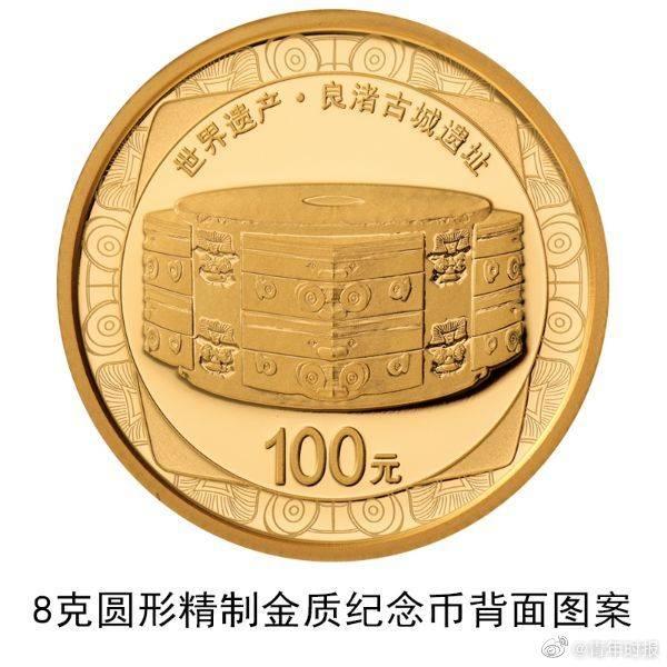 一金两银!央行7月6日将发行世界遗产纪念币一套,以杭州良渚古城遗址为主题