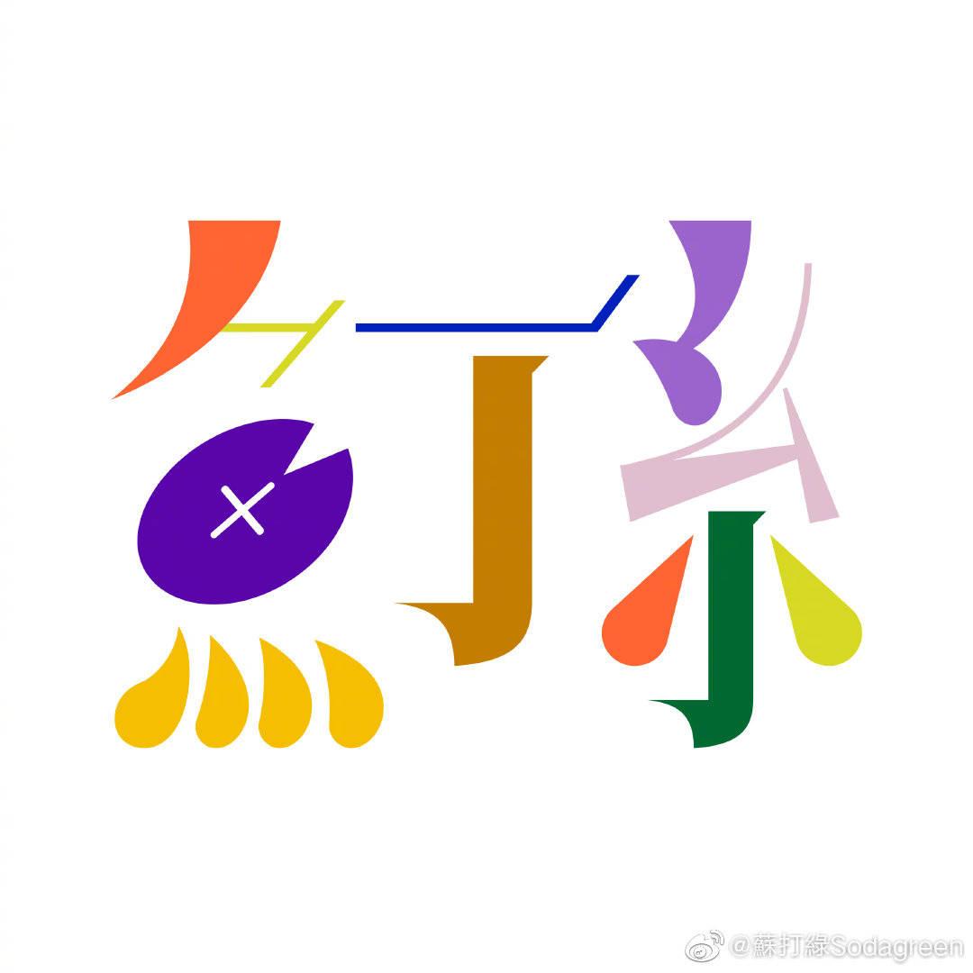 """苏打绿乐团更名为""""魚丁糸"""",曾在创团初期使用过"""