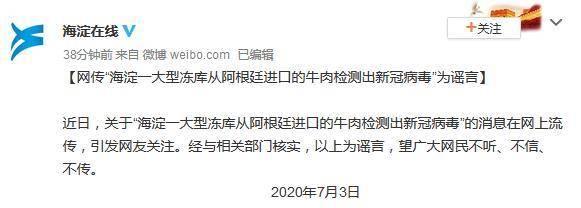 北京海淀一大型冻库进口牛肉检测出新冠病毒?谣言!
