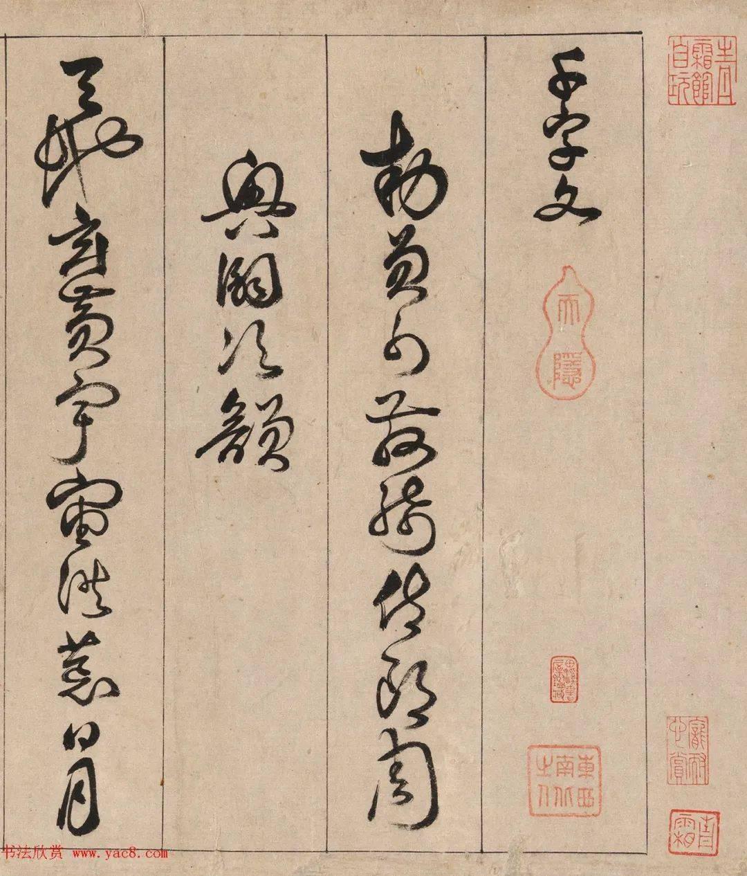 【书画欣赏】 明 詹景凤 草书《千字文》(美国藏)